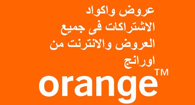 جميع اكواد وعروض باقات أورنج الجديدة للانترنت 2019 Orange