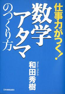 12 仕事力がつく数学アタマのつくり方 [Shigotoryoku ga Tsuku Sugaku Atama No Tsukurikat]