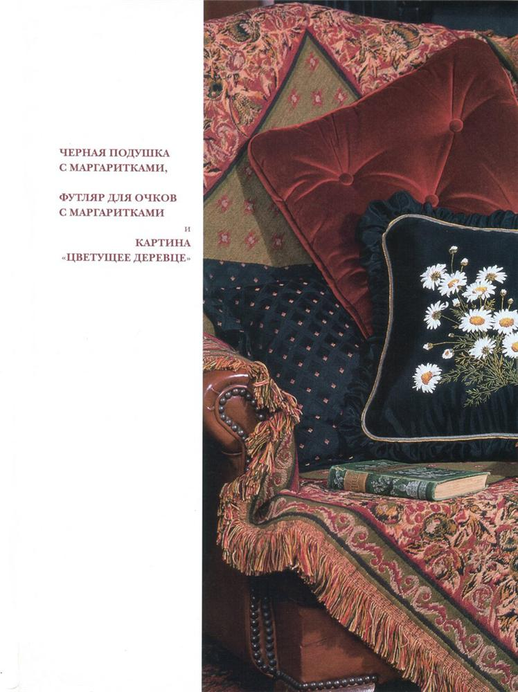 Искусство вышивки лентами от Элен Эрикссон. Часть 2 (2)