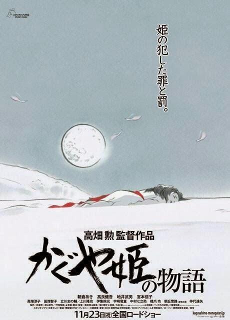Kaguya-hime no Monogatari (Anime Film)