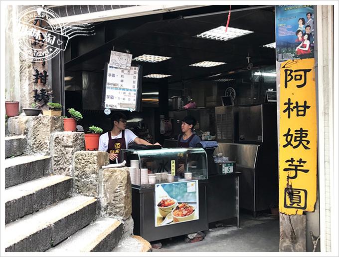 阿柑姨芋圓-新北美食推薦冰品