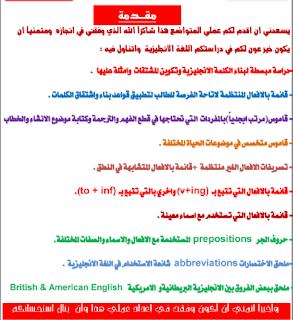 قاموس اللغة الانجليزية للمرحلة الثانوية (العامة منها والازهرية )