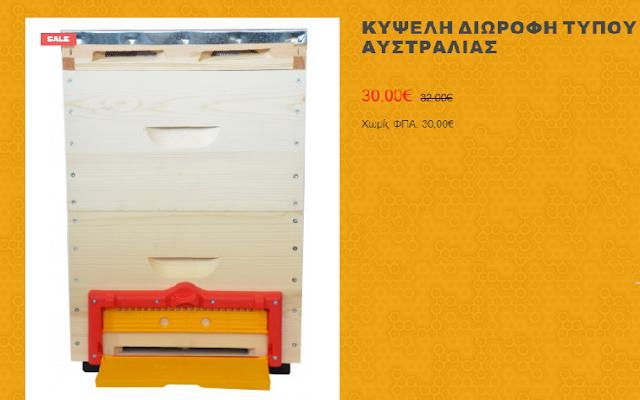 Κυψέλες Ευαγγελόπουλος: Η εξυπνότερη κυψέλη στην χαμηλότερη τιμή της αγοράς Photos