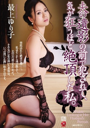 I Was Caught Up In Front Of My Husband 's Portrait, Caught Me Crazy. Yuriko Mogami [JUY-237 Yuriko Mogami]