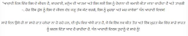 15th August SMS Punjabi