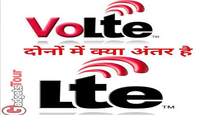 VOLTE और LTE मै क्या अंतर होता है ? समझिए सरल भाषा में
