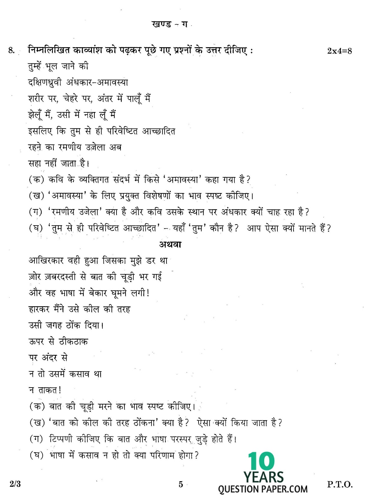 Free Hindi Unseen Passage For Class 4