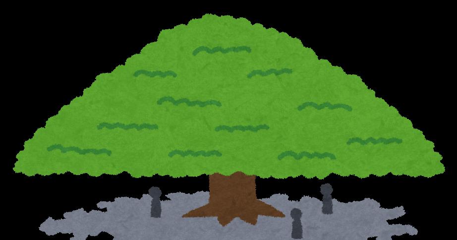 モンキーポッドの木のイラスト かわいいフリー素材集 いらすとや