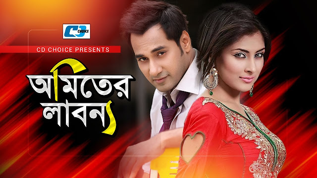 Amiter Labonno (2017) Bangla Natok Ft. Sajol and Mehazabien HDRip