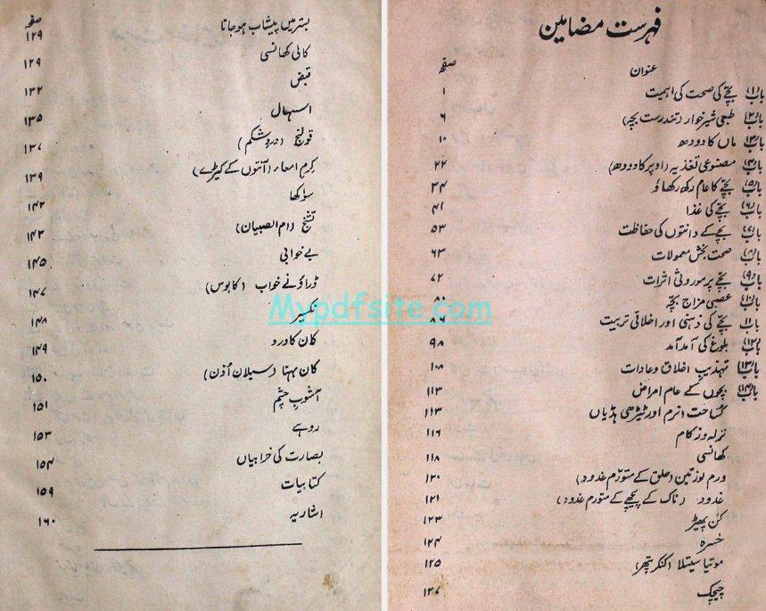 bachche-ki-sehat-aur-nigah-dasht book