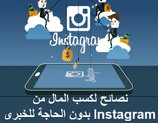 نصائح لكسب المال من Instagram بدون الحاجة للخبرى الكبيرة