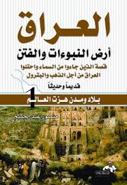 أصل الحضارة واعمق الاسرار فى ارض العراق - منصور عبد الحكيم %25D8%25AA%25D9%2586%25D8%25B2%25D9%258A%25D9%2584