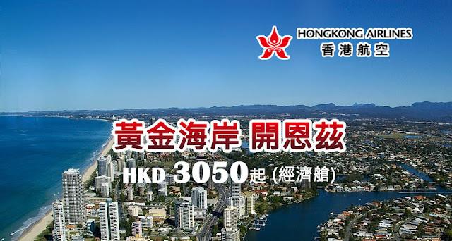 香港航空 6月份香港出發 澳洲-黄金海岸/開恩茲 HK$3050起!
