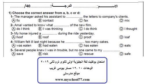 امتحان بوكليت لغة انجليزية الوحدات 10- 12 أولى ثانوي ترم ثاني2019  نظام حديث – مستر بيومي غريب