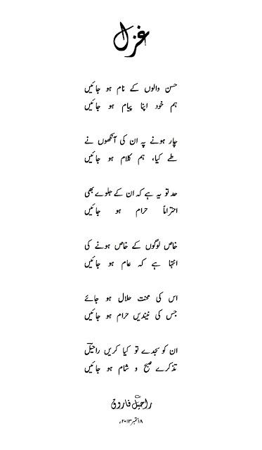 اردو غزل - راحیلؔ فاروق - Urdu Ghazal - Urdu Poetry - Urdu Shairi