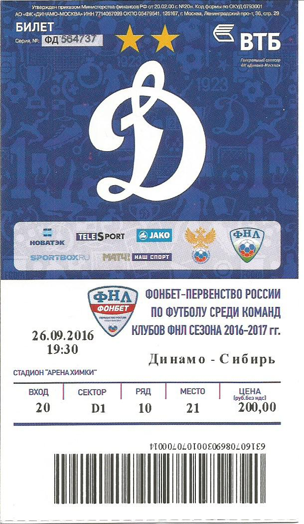 pie and mushy peas dynamo moscow fc. Black Bedroom Furniture Sets. Home Design Ideas