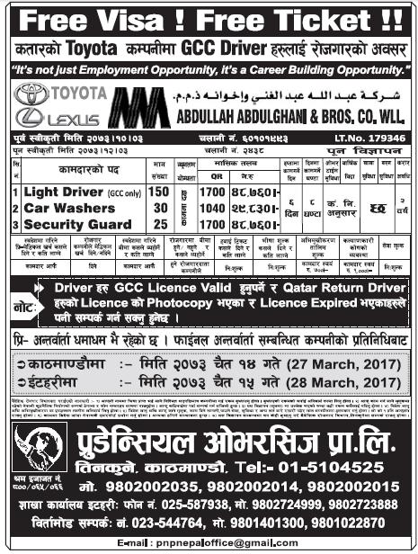 Free Visa Free Ticket Jobs in Qatar for Nepali, Salary Rs 48,760