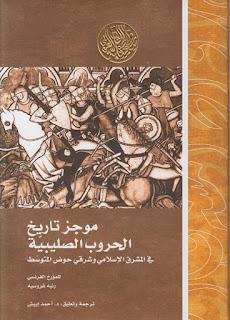حمل كتاب موجز تاريخ الحروب الصليبية ـ رنيه غروسيه