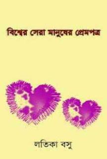 বিশ্বের সেরা মানুষের প্রেমপত্র - লতিকা বাসু Bishwer Sera Manusher Prempatra by Latika Basu