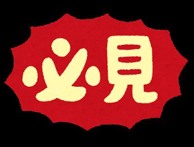 「必見」のイラスト文字
