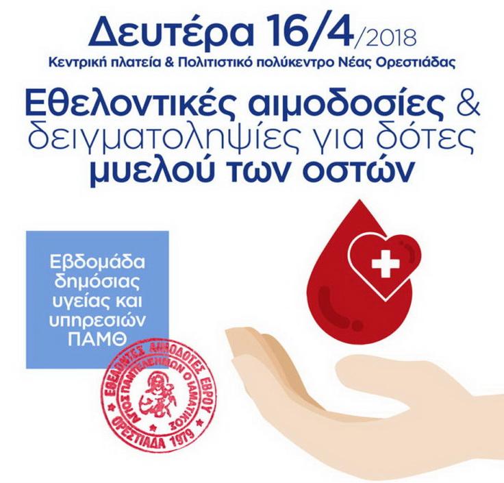 Ορεστιάδα: Εθελοντικές αιμοδοσίες και συλλογή δείγματος μυελού των οστών