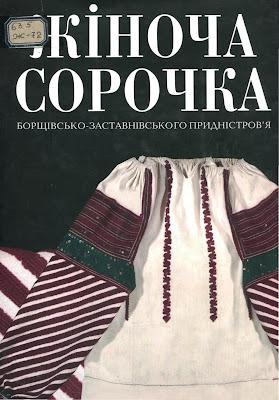 Книжка присвячена давнім жіночим святковим сорочкам з двох відомих в  Україні і далеко за її межами осередків вишивальної творчості. c306cf5059f27