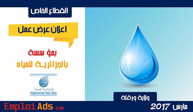 اعلان عرض عمل بالجزائرية للمياه ولاية ورقلة مارس 2017