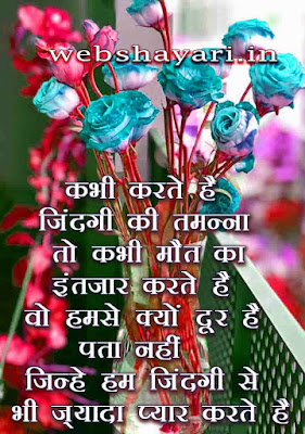 love shayari wallpepr