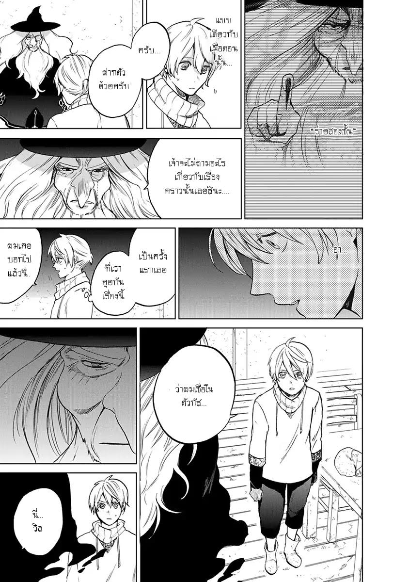 อ่านการ์ตูน Saihate no Paladin ตอนที่ 5 หน้าที่ 13
