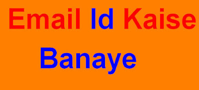Email Id Kaise Banaye? How to create email id?
