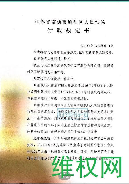 南通通州区政府未执行法院裁定,黄焱霞发催促函