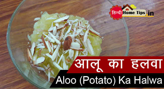 Aloo (Potato) Ka Halwa