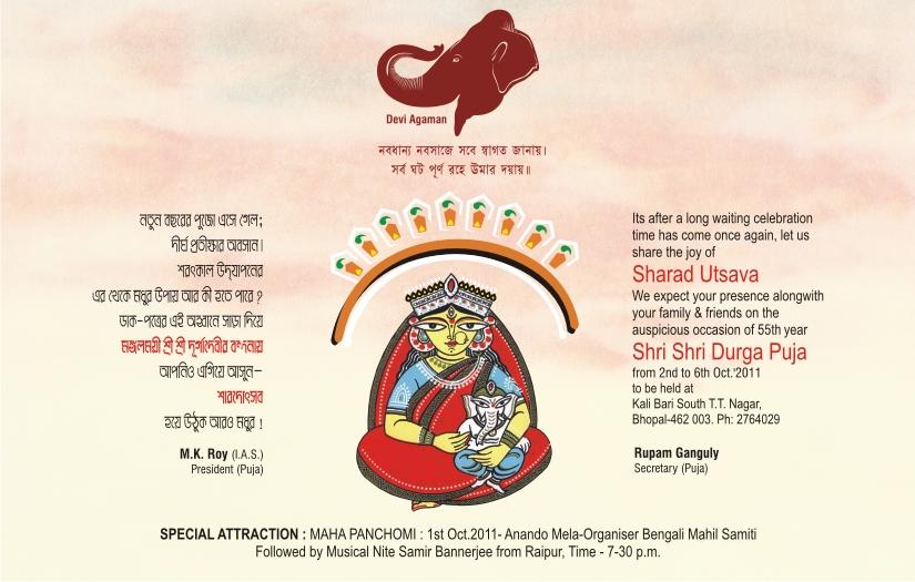 Durga puja invitation card paperinvite kisholoy durga puja invitation card 2017 stopboris Images