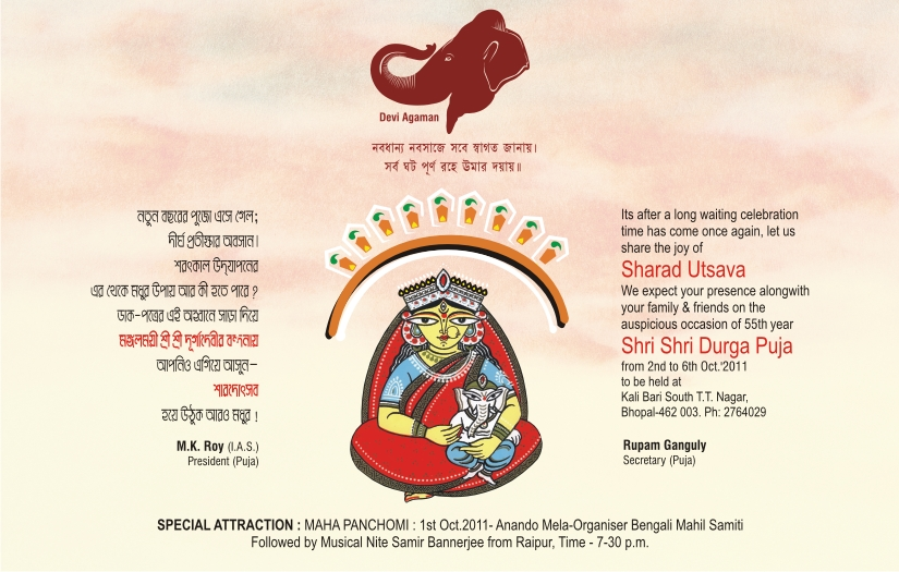 Durga Puja Invitation Card 2017