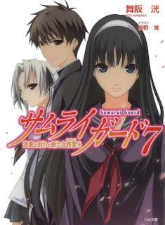 サムライガード 第01-07巻 [Samurai Guard vol 01-07]