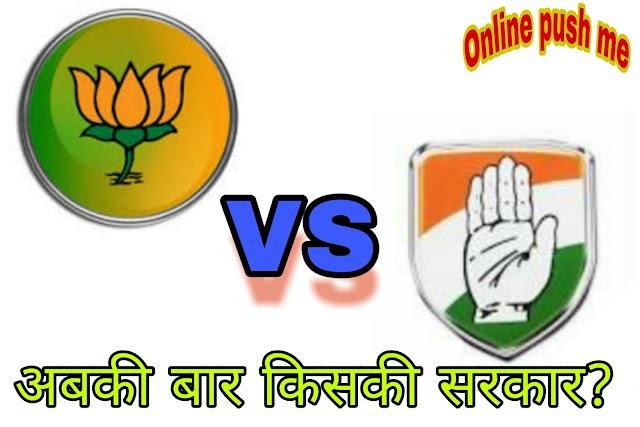 अबकी बार किसकी सरकार? 2019 ka chunaav kon jitega BJP VS Congress