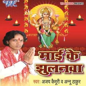 Mai Ke Jhulanawa - Bhojpuri devi bhakti geet album
