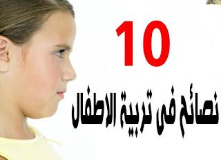 نصائح تربوية للأطفال