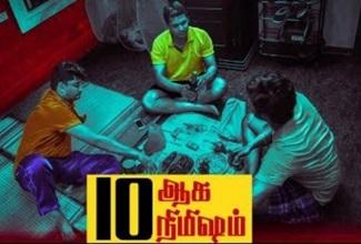 Paththaga Paththu Nimisham | Tamil Short Film | Kutli Suresh | Black Pasanga
