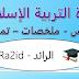 جميع دروس و ملخصات و تمارين وفـــروض التربية الاسلامية الاولى اعدادي