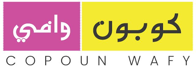 موقع couponwafy أكبر منصة حقيقية تقدم لك أكواد و كوبونات خصم 2018