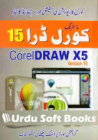 Corel Draw X5 Urdu Book