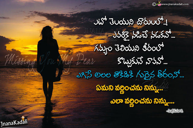 Best Telugu Sad Love Quotes Wallpapers,Sad Love Telugu Quotes Images,Alone Love Messages in Telugu,Telugu New Love Failure Images,Sad Love Quotations in Telugu,best Feeling alone quotes ideas,Quotes About Sad Love,Sad Love Quotes,Heart Broken Quotes,best Sad love quotes ideas,alone Sad Quotes,Sad Love Quotes,Lover of Sadness,Alone Status,Lonely Status for Whatsapp,Short Alone Quotes,Sad Love Quotes That Make Your Heart Weep,Telugu Sad Love Quotations Pictures,Best Telugu Nice Love Poems,Telugu Lovers Funny Quotes, Telugu Sad Quotes Images