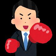 ボクシングをする会社員のイラスト(男性)