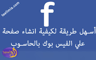 انشاء ,صفحة ,على ,الفيس, بوك, بسهولة ,facebook,