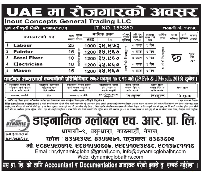 Jobs in UAE for Nepali, Salary Rs 35,967