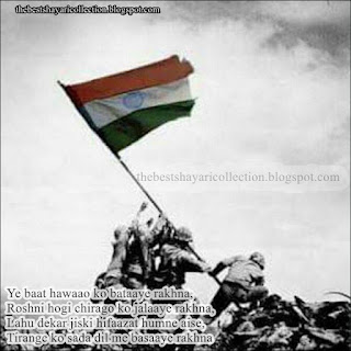 15 August Happy Independence Day Images  Independence Day Shayari