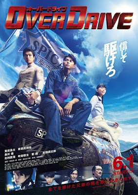 Film OVER DRIVE (2018)