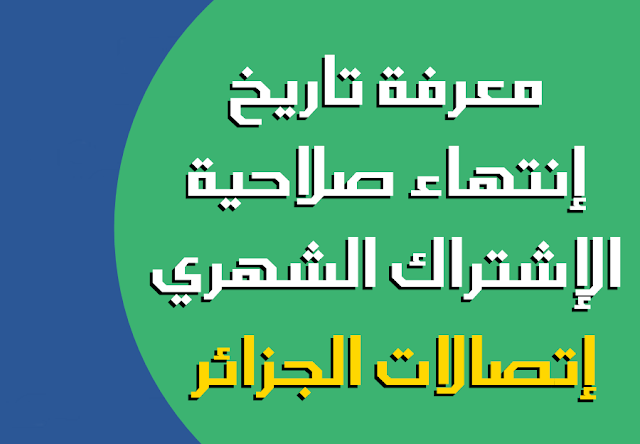 شرح كيفية معرفة تاريخ انتهاء صلاحية الاشتراك الشهري اتصالات الجزائر