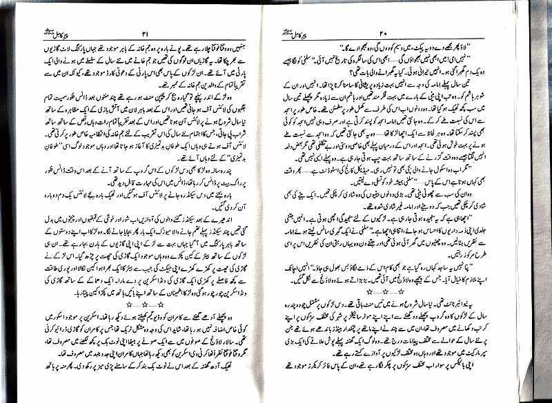 Peer e Kamil by Umera Ahmad PDF Download